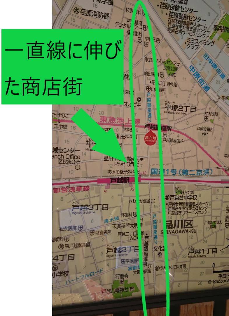 戸越銀座 パンケーキ 一直線に伸びた商店街