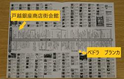 戸越銀座 パンケーキ 地図