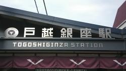 戸越銀座 パンケーキ 戸越銀座駅