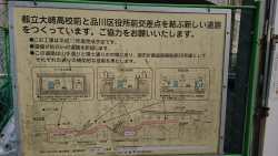 戸越銀座 パンケーキ 補助26号線 説明板
