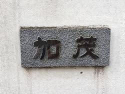 黒柳徹子(トットちゃん)加茂監督の自宅2