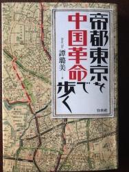 神田神保町チャイナタウン 帝都東京で中国革命を歩く