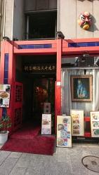 神田神保町チャイナタウン 揚子江菜館