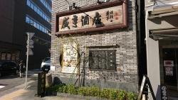 神田神保町チャイナタウン 咸亨酒店1