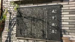 神田神保町チャイナタウン 咸亨酒店2