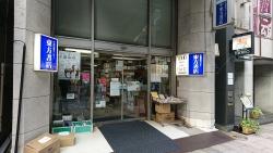 神田神保町チャイナタウン 東方書店 外観