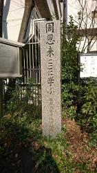 神田神保町チャイナタウン 愛全公園 周恩来ここに学ぶ碑