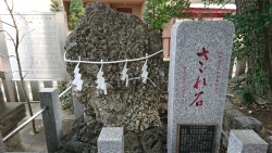 中目黒八幡神社さざれ石 横浜山手記事