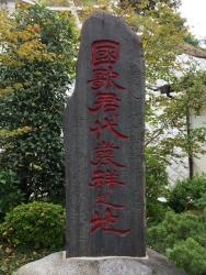 妙香寺 国歌君が代発祥之地 横浜山手記事