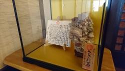 妙香寺 さざれ石 横浜山手記事