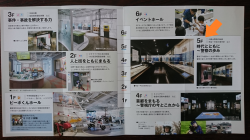 警察博物館5階 横浜山手記事