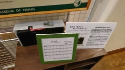 横浜テニス発祥記念館 原曲を聞く場所 横浜山手記事