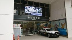 警察博物館1 横浜山手記事