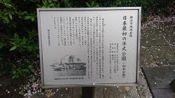 山手公園 日本初の洋式庭園 横浜山手記事