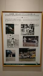 横浜テニス発祥記念館 皇室写真1 横浜山手記事