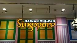 シンガポール海南鶏飯(ハイナンチーファン)