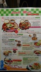 シンガポール海南鶏飯(ハイナンチーファン) ランチメニュー