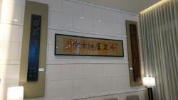 千疋屋総本店 看板 シンガポールレストラン