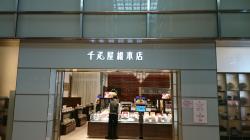 日本橋千疋屋本店 入り口 シンガポールレストラン記事