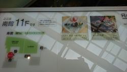 玉川高島屋南館11階