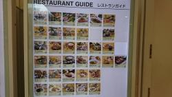 玉川高島屋南館 レストランガイド