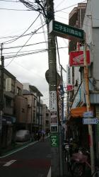 二子玉川商店街 たん熊北店記事