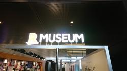 楽天ミュージアム1