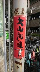 大山街道 たん熊北店記事