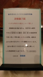 漢陽楼 獅子頭メニュー1