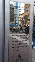 秋葉原公園 説明板 パンケーキ記事
