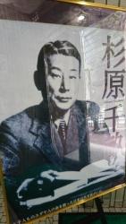 杉原千畝2 神田散策記事