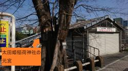 太田姫稲荷神社の元宮 神田散策記事