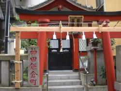 御宿稲荷神社 神田散策