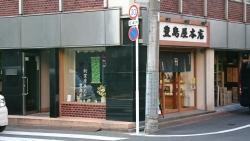 豊島屋本店 神田散策
