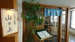天ぷらと和食のレストラン「山の上」 神田散策