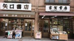 矢口書店 古賀書店 神田神保町