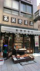 玉栄堂書店 神田神保町