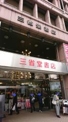三省堂本店 神田神保町