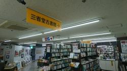 三省堂古書店館1 神田神保町