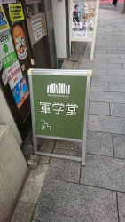 軍学堂 神田神保町