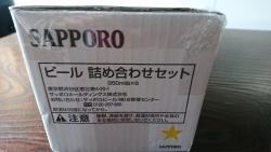サッポロ ビール詰め合わせ1 1906記事