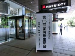 2019年コニカミノルタ株主総会 東京マリオットホテル 1906記事