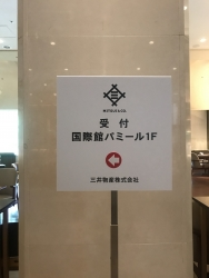 三井物産 ホテル内の様子1 19年株主総会のお土産