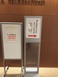 全国保証 会場 19年株主総会のお土産