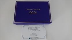 全国保証 OGGI1 19年株主総会のお土産