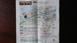 三越伊勢丹 会場 19年株主総会のお土産