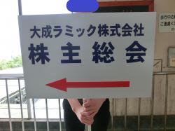 改札口 大成ラミック株主総会19年
