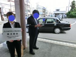 タクシー乗り場 大成ラミック株主総会19年