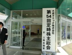 本社の玄関 大成ラミック株主総会19年