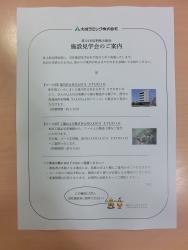 工場見学案内 大成ラミック株主総会19年